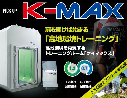 高い板金技術を駆使した新事業 <br>減圧・加圧ルーム「K-MAX」